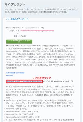 Office_professional_2010_beta_downl