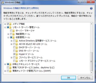 Hyperv_manager_install_2