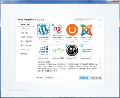 Webmatrix4_2