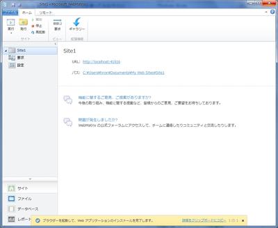 Webmatrix7