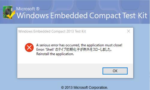 Compact2013testkiterror